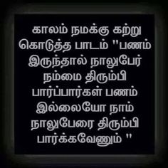 49 Best Tamil Quotes Images Quotes True Words Picture Quotes