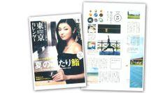 【東京カレンダー】発行 東京カレンダー株式会社  日付 2012年9月号