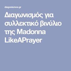Διαγωνισμός για συλλεκτικό βινύλιο της Madonna LikeAPrayer