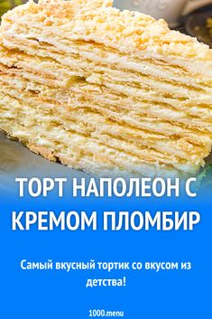 Sweet Recipes, Healthy Recipes, Chocolate Cupcakes, Napoleon, Food Art, Baked Goods, Baking Recipes, Food And Drink, Menu