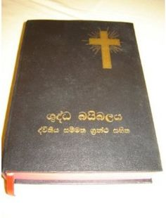 Sinhala Bible / New Revised Sinhala Version / Sinhalese The Holy Bible with Deuterocanonicals and subject index / Ceylon What Is Bible, Buy Bible, Bible News, World Languages, Finding God, Foreign Language, Word Of God, Holi, Words