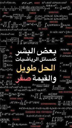 ❝Some people are like math problems, a long discussion and a nill value. Arabic Jokes, Arabic Funny, Funny Arabic Quotes, Funny Quotes, Book Quotes, Words Quotes, Me Quotes, Sayings, Proverbs Quotes