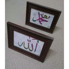 Allah, Muhammad saw for indoor decor