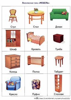 Russian Language Lessons, Russian Language Learning, English Lessons, House Drawing For Kids, Learning Languages Tips, Learn Russian, English Words, Kindergarten Math, Russian Language