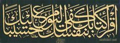 Arabic Handwriting, Arabic Font, Different Forms Of Art, Types Of Art, Room Wall Painting, Font Art, Arabic Calligraphy Art, Islamic World, Masters