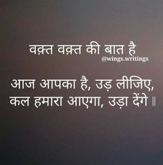 Motivational quotes in hindi - Best Quotes Girl Makeup Ideas makeup quotes Hindi Quotes Images, Inspirational Quotes In Hindi, Shyari Quotes, Desi Quotes, Motivational Picture Quotes, Swag Quotes, Marathi Quotes, Girl Quotes, True Quotes