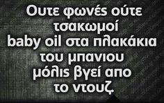 ουπς σκόνταψες!!!??? Greek Memes, Funny Greek Quotes, Funny Picture Quotes, Funny Photos, Clever Quotes, Text Quotes, English Quotes, Stupid Funny Memes, True Words