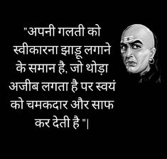 Good Night Hindi Quotes, Hindi Quotes On Life, Real Life Quotes, Wise Quotes, Spiritual Quotes, Qoutes, Inspirational Quotes Pictures, Motivational Quotes, Chanakya Quotes