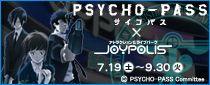 Joyopolis - Rainy Day contingency in Tokyo PSYCHO-PASS サイコパス × JOYPOLIS