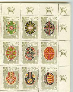 Ukrainian 'pysanky' stamps c. 1959 karen horton (flickr) STAMP SET www.flickr.com/... TUMBLR stampdesigns.tumb...  #postage #stamps #snail_mail #ukraine #pysanky