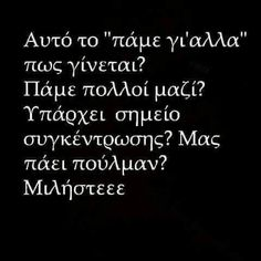 Funny Greek Quotes, Epic Quotes, Funny Picture Quotes, Jokes Quotes, Wisdom Quotes, Me Quotes, Funny Quotes, Inspirational Quotes, Teaching Humor