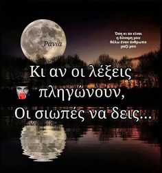 Ki an .. Clever Quotes, Important People, Greek Quotes, Wisdom Quotes, Food For Thought, Of My Life, Cool Words, How Are You Feeling, Inspirational Quotes