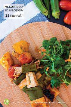 สำหรับช่วงเจแบบนี้ใครที่เบื่ออาหารเจแบบเดิมๆ ลองเอาสูตรเมนูบาร์บิคิวเจสูตรนี้ไปลองทำดู เมนูที่ทำได้ง่ายๆ ได้ประโยชน์จากทั้งเต้าหู้ เห็ดและผักต่างๆอีกด้วย Thai Recipes, Clean Recipes, Healthy Menu, Healthy Eating, Vegetarian Festival, Diet Menu, Fitspiration, Allrecipes, Poultry