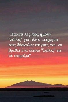 Image about love in Greek by Κωνσταντίνα Gk on We Heart It Unique Quotes, Inspirational Quotes, Boy Quotes, Funny Quotes, Quotations, Qoutes, Sharing Quotes, Greek Quotes, True Words