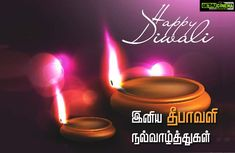 Diwali wishes tamil hd wallpaper function Happy Diwali 2018 Images Wishes, Greetings and Quotes in Tamil Diwali Wishes In Tamil, Happy Diwali Wishes Images, Happy Diwali Quotes, Diwali Images, Diwali 2018, Pictures Images, Astrology, Hd Wallpaper, Wallpaper In Hd