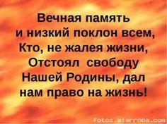 Поклон низкий всем, кто ковал Победу...!