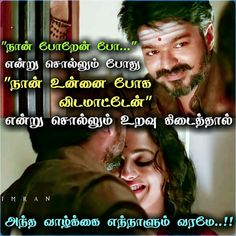 Love Feeling Images, Love Couple Images, Couples Images, Cute Love, My Love, Movie Pic, Vijay Actor, Samantha Photos, Love Failure