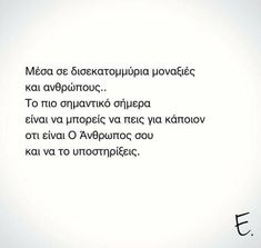 Tv Quotes, Greek Quotes, Relationships, Relationship, Dating