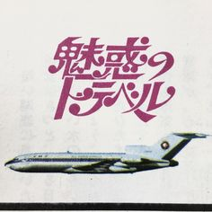 Typography Logo, Typography Design, Logo Design, Graphic Design, Lettering, Japanese Logo, Chinese Typography, Icon Design, Vintage Art
