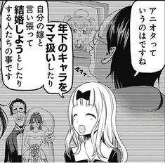 かぐや様は告らせたいかぐや様は告らせたいヒロインが多すぎwwwww 漫画 マンガ アニメ Anime Manga Spice And Wolf