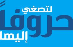 TUNISIA HACEN FONT DOWNLOAD