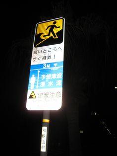 津波の際に、避難を促すための標識。  太地町には避難に適した施設や一時避難所もあり、住人の多くには災害用ラジオが配布されている。