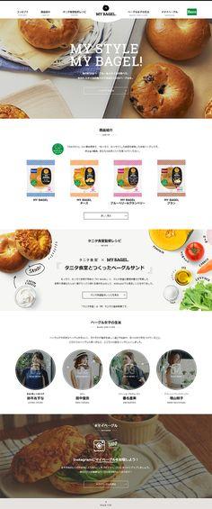 MY BAGEL【食品関連】のLPデザイン。WEBデザイナーさん必見!ランディングページのデザイン参考に(シンプル系) Simple Website Design, Website Layout, Web Layout, Layout Design, Food Web Design, Best Web Design, Page Design, Ui Web, Japanese Design