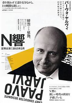 「NHK交響楽団」の画像検索結果