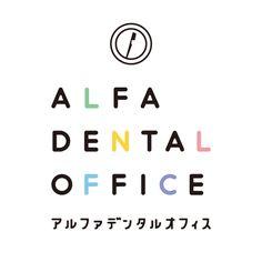 quip Design /// Works /// ALFA DENTAL OFFICE ロゴ ///