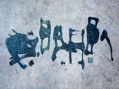 臥月眠雲 禅語 禅書 書道作品 zen zenwords calligraphy