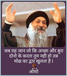 Soul Quotes, Badass Quotes, Osho, Funny, Photography, Beautiful, Photograph, Fotografie, Funny Parenting