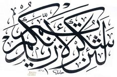 Animated Gif by Abu Ahad Arabic Calligraphy Art, Arabic Art, Easy Canvas Art, Bird Pictures, Religious Art, Types Of Art, Lovers Art, Masters, Allah
