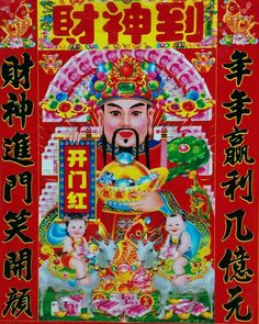 Today is the fifth day of the Spring Festival! This is the day #Chinese people welcome #Caishen the God of Prosperity (the characters at the top of the picture say 财神到 'Caishen has arrived'). He is holding a gold ingot a symbol of wealth so today people traditionally eat dumplings as they look like ingots!