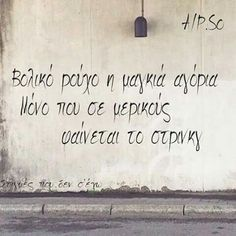 !! New Quotes, Wall Quotes, Wisdom Quotes, Life Quotes, Inspirational Quotes, Greek Words, Greek Quotes, Funny Moments, Picture Quotes