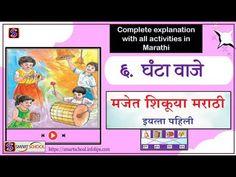 E Learning, Marathi Poems, Smart School, Activities, Education, Clever School, Onderwijs, Learning
