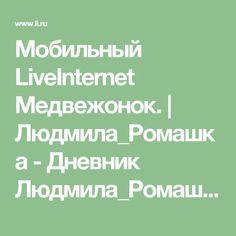 Мобильный LiveInternet Медвежонок.   Людмила_Ромашка - Дневник Людмила_Ромашка  