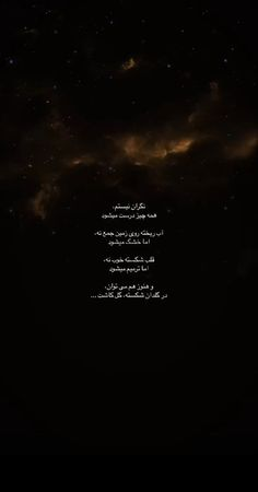 Hurt Quotes, Top Quotes, Life Quotes, Father Poems, Alone Time Quotes, Comedian Quotes, Instagram Story Filters, Persian Poetry, Good Sentences