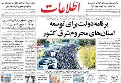 روزنامه اطلاعات : يکشنبه  شهريور