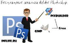 Бесплатные аналоги Adobe Photoshop.