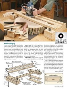Woodworking Videos Carving - Woodworking Tips Couple - Woodworking Toys Awesome - Woodworking Jigs Table Saw - - Woodworking Toys Kids Router Woodworking, Woodworking Workshop, Woodworking Techniques, Woodworking Projects Diy, Woodworking Furniture, Fine Woodworking, Wood Projects, Popular Woodworking, Woodworking Patterns