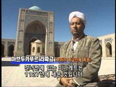 [다큐클래식] 아시아 음식문화 기행 4회-실크로드에서 만난 오아시스의 맛: 우즈베키스탄 / A Food Taste of Asia #4-Uzbekistan food - YouTube
