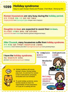 1099 Holiday syndrome