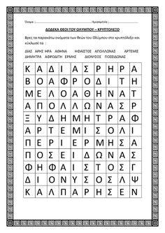 dreamskindergarten Το νηπιαγωγείο που ονειρεύομαι !: Φύλλα εργασίας για τους 12 θεούς του Ολύμπου Greek Language, Greek Mythology, Activities For Kids, Literature, Writing, History, School, Child, Babies