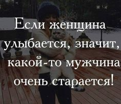 Psalms Quotes, Poem Quotes, Wall Quotes, Life Quotes, Russian Humor, Russian Quotes, Love Only, Love My Husband, Quote Posters