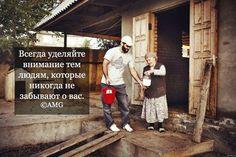 Самое ценное в жизни - это люди, которые заботятся о нас. ©AMG #life #quotes #motivation #цитатадня #лучшиецитаты#цитаты #жизнь #мотивация #ЛЮДИ #ЦЕННОСТИ #человек#qouteoftheday #amg #amglifeinquotes http://amglifeinquotes.blogspot.com