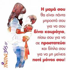 Mom Unique Quotes, Cute Quotes, Funny Quotes, Inspirational Quotes, Advice Quotes, Book Quotes, Greek Quotes, Mothers Love, Happy Kids