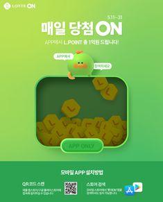 #2020년5월4주차#국문 #롯데온 Event Design, App Design, Online Web Design, Korea Design, Event Banner, Promotional Design, Event Page, Ui Web, Typography Logo