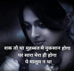 # angel of memories Muse Quotes, Shyari Quotes, Hindi Quotes On Life, First Love Quotes, Crazy Girl Quotes, Alone, Reality Of Life Quotes, Cute Romantic Quotes, Love Sayings