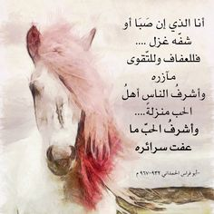I am the one When is young and tormented with flirtation... has honor and piety for companionship. The most honored people are those of love ... and the most honored love is of pure intentions. أنا الذي إن صَبَا أو شفَّه غزل .... فللعفاف وللتّقوى مآزره وأشرفُ الناس أهلُ الحب منزلةً.... وأشرفُ الحبّ ما عفت سرائره #Arabic #poetry