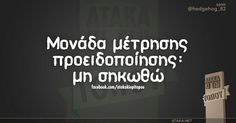 Greek Words, Enjoy Your Life, Greek Quotes, Cheer Up, Funny Stories, Funny Images, Picture Quotes, Positive Vibes, The Funny